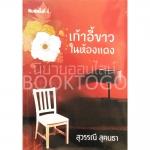 เก้าอี้ขาวในห้องแดง สุวรรณี สุคนธา เขียน สนพ. บูรพาสาส์น เขียน บูรพาสาส์น