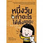 หนึ่งวันทำอะไรได้ตั้งเยอะ โซจองฮวา Springbooks