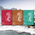 ตราบฟ้าดินมลาย (3 เล่มจบ) จางหวั่นจือ ห้องสมุด Hongsamut