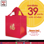 [สั่งขั้นต่ำ 5 ใบ/รุ่น] ถุงใส่ส้มตรุษจีน บรรจุส้มได้ 4 ผล รุ่นโชคลาภ (ฮก) Fortune
