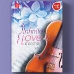 Infinite Love ยิ่งกว่ารัก ชาลีน แจ่มใส Jamsai (เข้า 1/6/61)