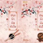 ปรุงรักมัดหัวใจ 1+2 Lin Zhi แปล หยกน้ำแข็ง เขียน สนพ. ฟิสิกส์ บานาน่า