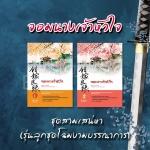จอมนางเจ้าหัวใจ (2 เล่มจบ) ชุด สามเสน่หา รุ่นลูกตระกูลเพชร เฉียนลู่ ห้องสมุด hongsamut