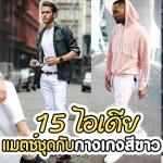 ไอเดียแมตช์ชุดกับกางเกงสีขาว แค่คุมโทนดี ๆ ก็เท่อย่างมีสไตล์
