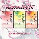 เพชรยอดบัลลังก์ (3 เล่มจบ) ชุด โฉมงามบรรณาการ (ยอดเพชร) เฉียนลู่ ห้องสมุด Hongsamut