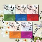 แสนพยศ (5 เล่มจบ) Xi Zi Qing ห้องสมุด Hongsamut