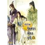 ลำนำรักจันทราเคียงวารี เล่ม 1 Zhang Lian เขียน สนพ. ฟิสิกส์ บานาน่า