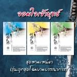 จอมใจเจ้ายุทธ์ (3 เล่มจบ) ชุด สามเสน่หา (รุ่นลูกตระกูลเพชร) เฉียนลู่ ห้องสมุด Hongsamut