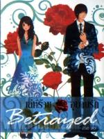 Betrayed เล่ห์ร้ายอุบายรัก / Zuo jia :: มัดจำ 500 ฿, ค่าเช่า 43 ฿ (ฟิสิกส์เซ็นเตอร์ (Physics Center) - Asian Love) FT_PH_0016_02