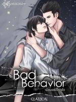 (นิยายวาย) BAD BEHAVIOR เมียบอร์ดี้การ์ด + เล่มพิเศษ/ Clazzical :: มัดจำ 279 ฿, ค่าเช่า 55฿ (ทำมือ) B000016149