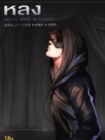 (นิยายวายแปล) หลง (Match made in heaven) / She Xie Jun ; Hei Xiong (แปล) :: มัดจำ 280 ฿, ค่าเช่า 56 ฿ (phemee) B000016013