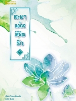 (pre-order) ชะตาแค้นลิขิตรัก ล.1 (4 เล่มจบ) / Yuan Bao Er ( ) ; ฉินฉง (แปล) :: มัดจำ 320 ฿, ค่าเช่า 96 ฿ (happy banana) B000016156 ***จัดส่งปลายเดือนตุลาคม