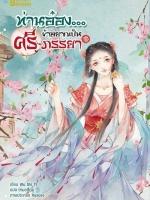 (pre-order) ท่านอ๋อง...ข้าอยากเป็นศรีภรรยา ล.1 (3เล่มจบ) / Wu Shi Yi ; เหมยสี่ฤดู (แปล) :: มัดจำ 325 ฿, ค่าเช่า 97 ฿ (happy banana) B000016157 ***จัดส่งปลายเดือนตุลาคม
