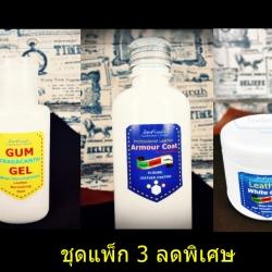 ชุดรวมน้ำยา มิตรช่างหนัง 3 อย่าง ซื้อพร้อมกันลดพิเศษ มีGum+Armour Coat+กาวขาวแบบกระปุก