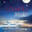 บ่วงแค้นลิขิตรัก / ลีลาวดี :: มัดจำ 238 ฿, ค่าเช่า 47 ฿ (touch) B000011031 thumbnail 1