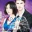AROMA กรุ่นกริ่นมาเฟีย ภาค 2 (จบ) / โมรี :: มัดจำ 0 ฿, ค่าเช่า 50 ฿ (Smart book) thumbnail 1