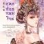 ยุทธจักรจอมโจร / กัญฉัตร :: มัดจำ 430 ฿, ค่าเช่า 86 ฿ (Princess) thumbnail 1