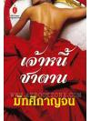 เจ้าหนี้ซาตาน / มัฑศิกาญจน :: มัดจำ 229 ฿, ค่าเช่า 45 ฿ (joy book club)