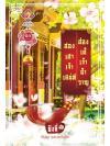 ฮองเฮาเจ้าเสน่ห์ ฮ่องเต้เจ้าสำราญ / ชิงลี่ (บุษบาบัณ) :: ค่าเช่า 65 ฿ (แสนรัก) B000016762