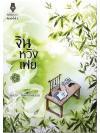 จินหวังเฟย เล่ม 2 (จบภาค) / โม พิมพ์พลอย :: ค่าเช่า 65 ฿ (ปองรัก) B000016566