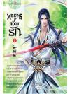 ทรราชตื๊อรัก เล่ม 5 / ซูเสี่ยวหน่วน ; ยูมิน (แปล) :: มัดจำ 360 ฿, ค่าเช่า 72 ฿ (ปริ๊นเซส) B000016478