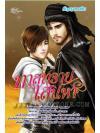 ทาสทรายเสน่หา / ชัญญาภาคิน :: มัดจำ 230 ฿, ค่าเช่า 46 ฿ (simply book - love novel) B000010397