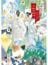 (วายแปล) To where the hands ring ~เสียงเพรียกจากปลายนิ้ว~ / Shinobu Kuriki :: ค่าเช่า 54 ฿ (Manjyu-San) B000017134