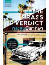 กระสุนพิพากษา (The Brass Verdict) / ไมเคิล คอนเนลลี่ (Michael Connelly) ; อสมาพร (แปล) :: มัดจำ 315 ฿, ค่าเช่า 63 ฿ (แพรว อมรินทร์ - unputdownable mystery) B000009913