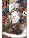 (วายญีปุ่นแปล) จอมใจเจ้ามังกร (Dragonewt Destined Mate) / Kushino Yui :: มัดจำ 330 ฿, ค่าเช่า 66 ฿ (YTD Novel) B000016540