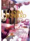 บ่วงรักลวงใจ (The cutting edge) / ลินดา โฮเวิร์ด (Linda Howard) ; พิชญา (แปล) :: มัดจำ 180 ฿, ค่าเช่า 36 ฿ (แก้วกานต์ - Comtemporary Romance)