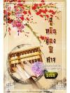 ฮูหยินของปีศาจ / ซิงซิน :: ค่าเช่า 57 ฿ (แสนรัก) B000016894