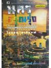 นครอรุณรุ่ง เล่ม 3 ชุดนักสืบหุ่นยนต์ (The Robot of Dawn) / ไอแซค อาซิมอฟ (Issac Asimov); กุลติ(แปล) :: มัดจำ 2000 ฿, ค่าเช่า 47 ฿