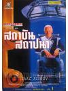 สถาบันสถาปนาเล่ม 1 (Foundation) / Issac Asimov (ISSAC ASIMOV); บรรยงก์(แปล) :: มัดจำ 500 ฿, ค่าเช่า 39 ฿