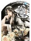 (วาย) หลงโม่ ลิขิตรักหมึกเทพมังกร / จูโร่ว ; ล่วนชีปาจิ่ว (แปล) :: ค่าเช่า 54 ฿ (bakery book) B000016625