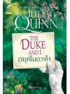 ดยุคในดวงใจ - ล.1 ชุด บริดเจอร์ตัน (The Duke And I) / จูเลีย ควินน์ (Julia Quinn) ; มัณฑุกา (แปล) :: มัดจำ 295 ฿, ค่าเช่า 59 ฿ (แก้วกานต์ - Historical Romance) B000016288