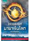 ไดเวอร์เจนท์ มายาเร้นโลก (Divergent) / เวอโรนิก้า รอธ (Veronica Roth) ; นลิญ (แปล) :: มัดจำ 295 ฿, ค่าเช่า 59 ฿ (แพรว - spell) B000012359