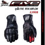 ถุงมือ FIVE RFX4 AIRFLOW