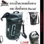 กระเป๋าสะพายเดินทาง และ ติดท้ายรถ Ducati กันน้ำ 100%