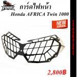 การ์ดไฟหน้าสำหรับ Honda AFRICA Twin 1000