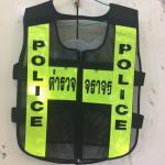 เสื้อสะท้อนแสง ตำรวจ / จราจร ซิป ดำ-เหลือง