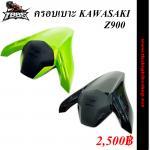 ครอบเบาะ Kawasaki Z900