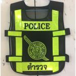 เสื้อสะท้อนแสงตำรวจ ตราโล่ห์ ดำ-เหลือง