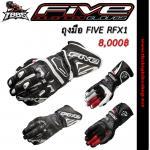 ถุงมือ FIVE RFX1