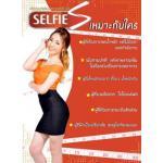 Selfie S