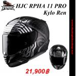 หมวกกันน็อค HJC รุ่น RPHA 11 PRO Kylo Ren