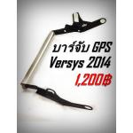 ขาจับ GPS Versys 650 (2012-14) #สีเงิน