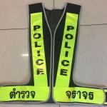 เสื้อสะท้อนแสงตำรวจ ตัว V มีขอบ ดำ-เหลือง