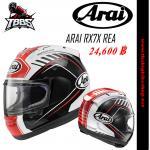 หมวกกันน็อค ARAI RX7X REA