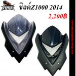 ชิวแต่ง Z1000 2014-2017