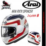 หมวกกันน็อค ARAI RX7X SPENCER